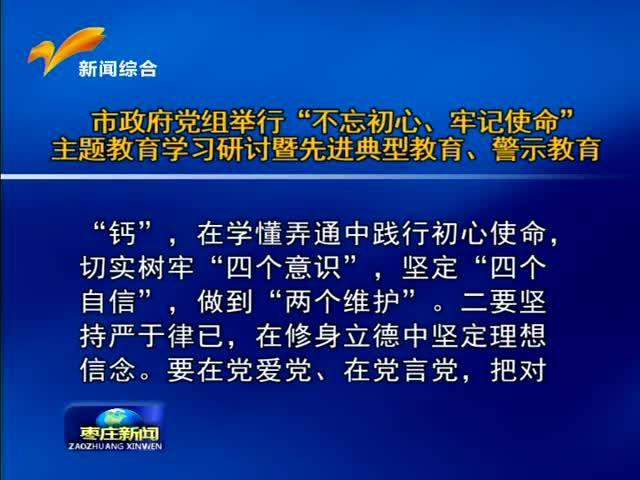枣庄新闻 2019.10.17