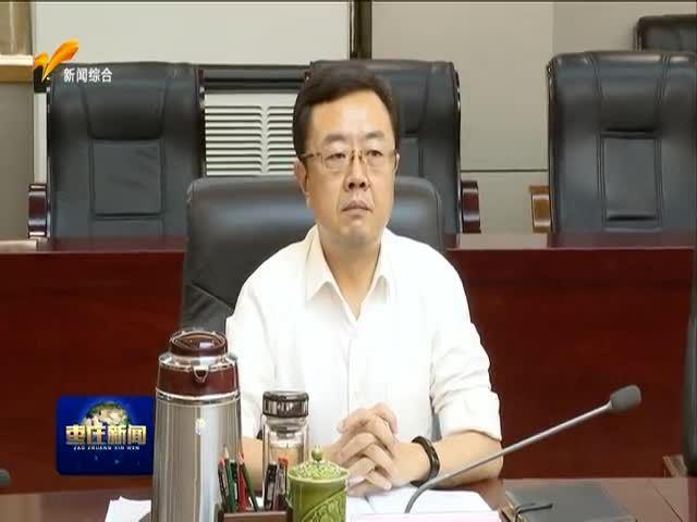 枣庄新闻 2021.10.11