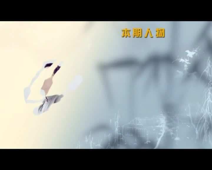 《水墨枣庄》之《清雅神韵》专访教授画家冯颉