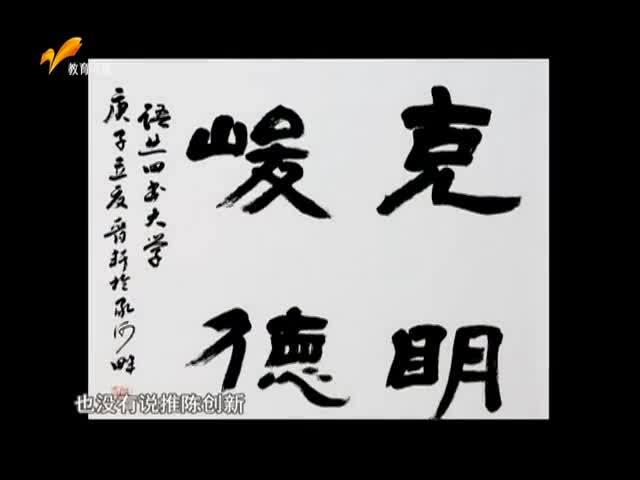 《水墨枣庄》:负暄东墙看旧藤