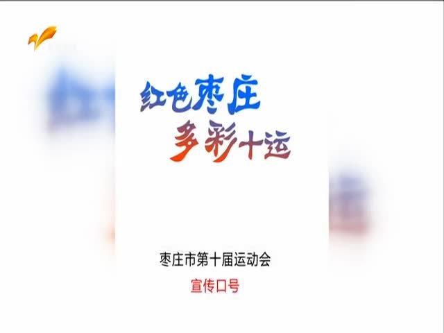 今日枣庄 2021.04.23