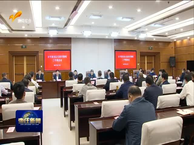 枣庄新闻 2021.05.16