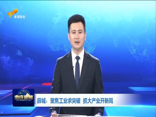 枣庄新闻 2021.05.02