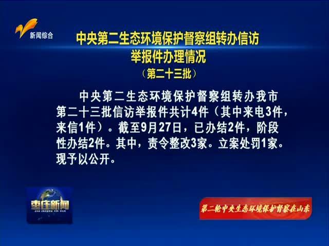 中央第二生态环境保护督察组转办信访举报件办理情况(第二十三批)